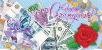 Открытка конверт для денег С Днем рождения 2-16-229А